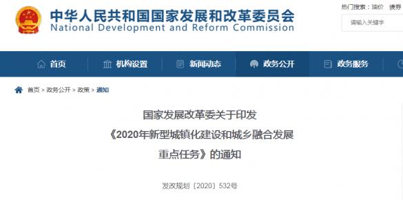 国家发改委印发 《2020年新型城镇化建设和城乡融合发展 重点任务》的通知